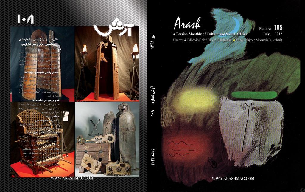 Arash 108